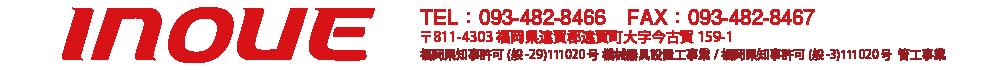 福岡県北九州市・遠賀郡の配管工は井上工業|製缶工、溶接工求人中